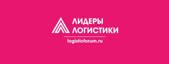Лидеры-логистики-кр